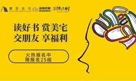 樊登读书会&绿地湖语树金秋读书会