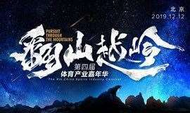 翻山越岭—第四届体育产业嘉年华