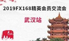 2019 FX168精英会员交流会——武汉站