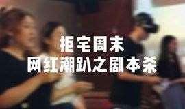 A伙伴上海:黑眼圈拒宅周末之剧本杀