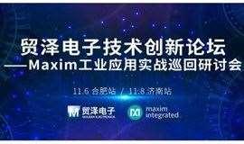 贸泽电子技术创新论坛——Maxim工业应用实战巡回研讨会(合肥站)