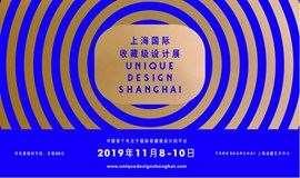 上海國際收藏級設計展--設計與藝術,不期而會