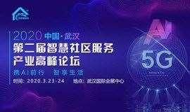2020中国(武汉)智慧社区服务产业高峰论坛