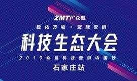 2019众盟科技生态大会·石家庄站