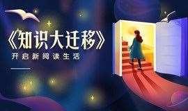 樊登读书◆君和务本之《知识大迁移》