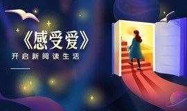 樊登读书◆君和务本之《感受爱》