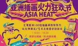 燃!《亚洲插画火力狂欢节》潮袭你的十一假期!