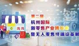 2019第二届杭州国际新零售产业博览会