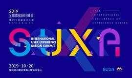 2019全球体验设计峰会分会场:体验赋能商业