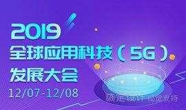 2019全球应用科技(5G)发展大会(广州站) 聚焦5G,智联未来 5G商用应用科技产业数字化转型