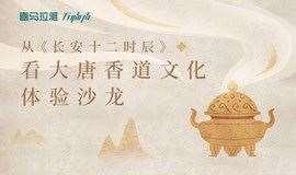 """【10·13】從""""長安十二時辰""""看大唐香道文化"""