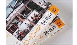 鹿见讲堂 | 京都,一个人的自在生活,库索《自在京都》新书分享会