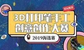 爱玩甄选3D打印笔手工创意创作大赛体验赛(上海松江站)开始报名啦!