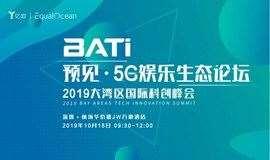预见·5G娱乐生态论坛
