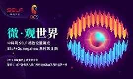 微·观世界 ▎2019海交会SELF+Guangzhou科学演讲第一场