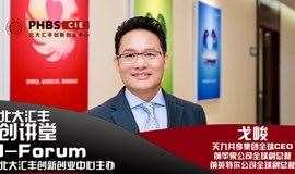 【北大匯豐創講堂】1017期——天九共享集團全球CEO 戈峻:迎接大共享時代