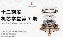 【十二刻度】机芯学堂体验课(上海) 第07期——工匠的第一课