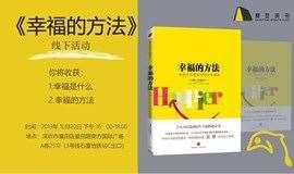 【樊登讀書.深圳】線下讀書沙龍之《幸福的方法》