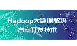 Hadoop大数据解决方案开发技术