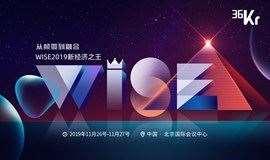 11.11趣活节丨WISE2019新经济之王-从颠覆到融合