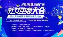 2019第三届广东社交电商大会暨社交电商平台商家对接交流会