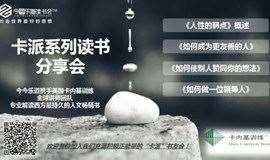 今今乐道携手卡内基全新推出《人性的弱点》系列读书会(天津)第二期