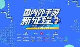 国内外手游市场新征程-深圳站