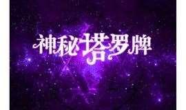 樊登读书-神秘塔罗牌线下沙龙活动