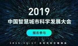 2019中国智慧城市科学发展大会暨第三届中国智慧城市颁奖礼
