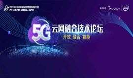 5G云网融合技术论坛
