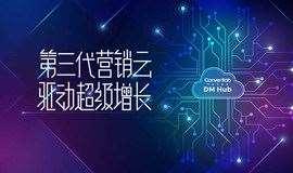 第三代营销云驱动超级增长(北京站)