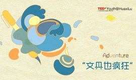 TEDxYouth@HuaxiLu Adventure 【文具也疯狂】