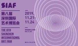 第八届深圳国际艺术博览会