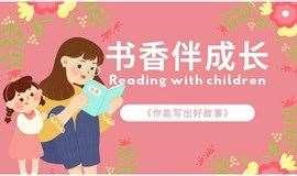 樊登读书石家庄桥西区分会—《你能讲出好故事》