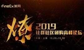 2019年社群社区团购高峰论坛(10.29上海)