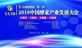 2019中國酵素產業發展大會