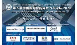 第五届中国国际智能网联汽车论坛2020