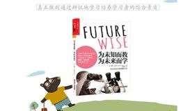 【城市绿洲&樊登书店】第94期读书会《为未知而教,为未来而学》