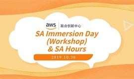 AWS SA Immersion Day(Workshop) & SA Hours线下技术培训会