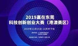 2019赢在东莞科技创新创业大赛(港澳赛区)启动啦!