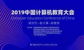 2019中国计算机教育大会(CECC2019)——新时代、新计算、新教育