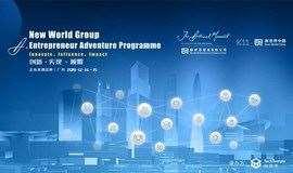 企业家招募 || 全新系列新世界集团企业家挑战赛广州站正式启动!