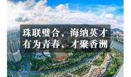 广东省珠海市香洲区教育局招聘等你加入!