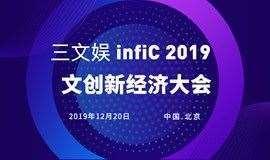 三文娱infiC文创新经济大会
