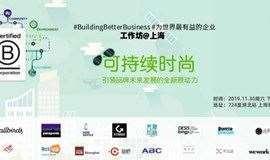上海工作坊| 可持续时尚 引领品牌未来发展的全新原动力