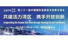 第二十一届中国国际高新技术成果交易会(高交会)