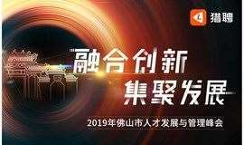2019猎聘人力资源高峰论坛(佛山站)