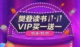 【双十一大促】买1年VIP送1年(预售送120元的书籍)限50名!