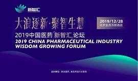 2019中国医药新智汇论坛