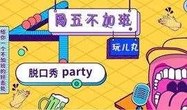 脱口秀Party《周五不加班》10月份